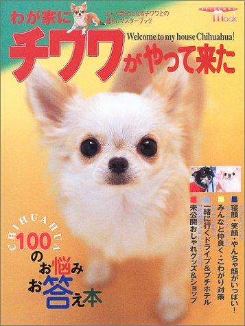わが家にチワワがやって来た—100のお悩みお答え本 (Seibundo mook)