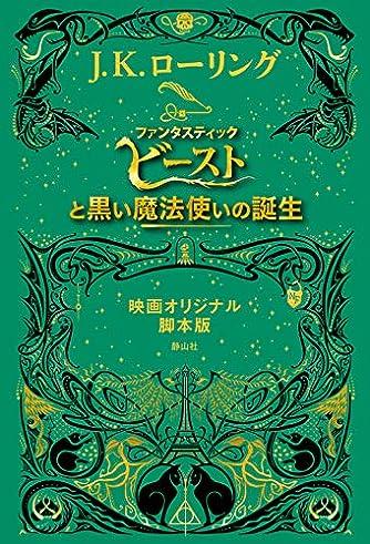 ファンタスティック・ビーストと黒い魔法使いの誕生 映画オリジナル脚本版