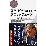 入門 ビットコインとブロックチェーン (PHPビジネス新..