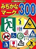 みぢかなマーク300 (知育アルバム)