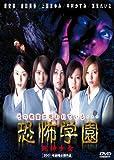 恐怖学園 死神少女[DVD]