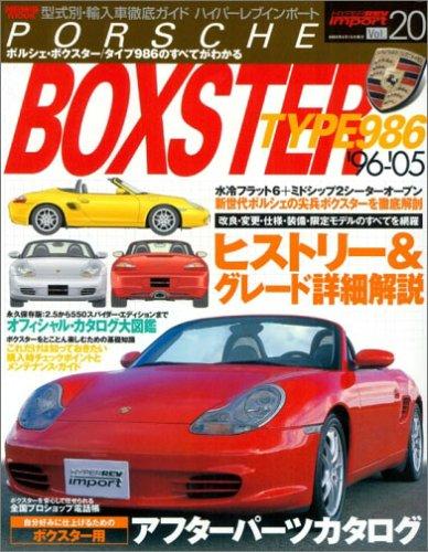 ポルシェ・ボクスター/タイプ986 (News mook―ハイパーレブインポート-型式別・輸入車徹底ガイドVol.20) (News mook―ハイパーレブインポート-型式別・輸入車徹底ガイド-)