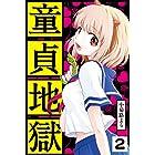 童貞地獄 分冊版(2) 学校へ行きましょう! (月刊少年ライバルコミックス)