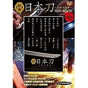 映画 日本刀~刀剣の世界~ DVD BOOK (<DVD>)