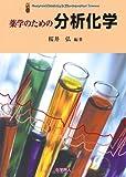 薬学のための分析化学
