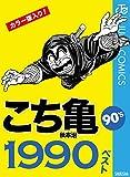 こち亀90's 1990ベスト (ジャンプコミックスDIGITAL)