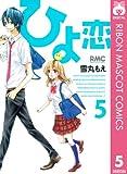 ひよ恋 5 (りぼんマスコットコミックスDIGITAL)