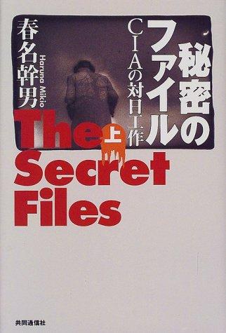 秘密のファイル(上) CIAの対日工作の詳細を見る