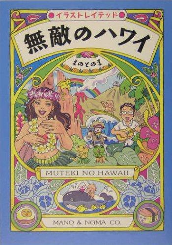 無敵のハワイ