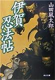 伊賀忍法帖 (角川文庫)