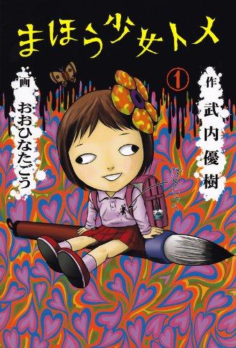 まほう少女トメ 1 (ビームコミックス)の詳細を見る