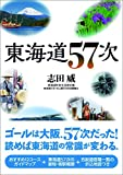東海道57次