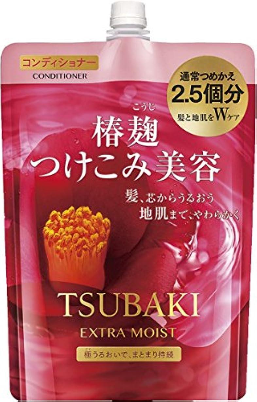 TSUBAKI エクストラモイスト コンディショナー つめかえ用 大容量 950ml