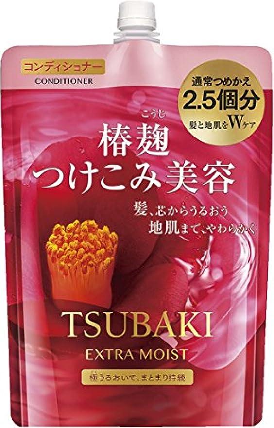 達成ランダム何よりもTSUBAKI エクストラモイスト コンディショナー つめかえ用 大容量 950ml