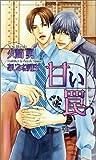 甘い罠 (ショコラノベルス / 火崎 勇 のシリーズ情報を見る