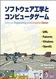コンピュータやソフトウェア Best Deals - ソフトウェア工学とコンピュータゲーム