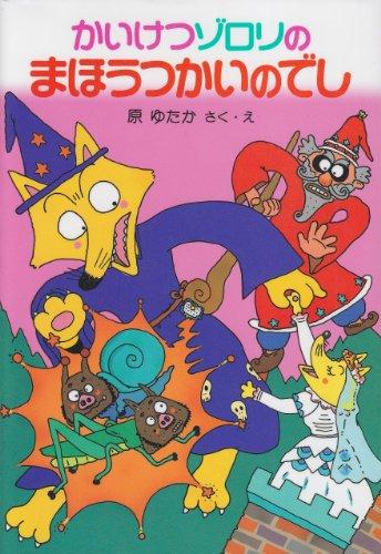 かいけつゾロリのまほうつかいのでし(3) (かいけつゾロリシリーズ ポプラ社の新・小さな童話)の詳細を見る