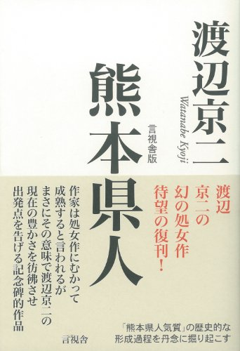 言視舎版 熊本県人の詳細を見る
