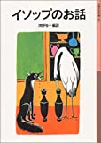 イソップのお話 (岩波少年文庫 (020))