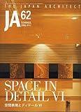 ja (ジェイエー) 2006年 07月号 [雑誌] 画像