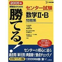 勝てる!センター試験数学II・B問題集 (2005年) (シグマベスト)