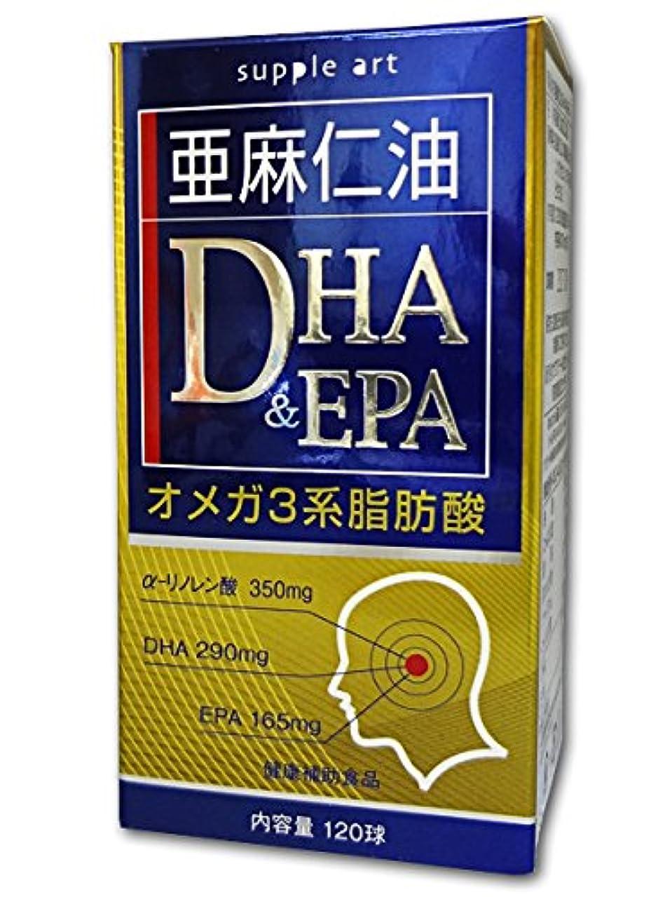 盆地背骨責任者サプリアート 亜麻仁油DHA&EPA オメガ3系脂肪酸 120球