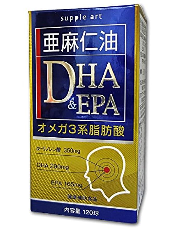 コミットメント知的ファブリックサプリアート 亜麻仁油DHA&EPA オメガ3系脂肪酸 120球