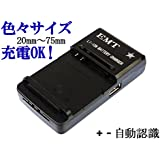 EMT-UCB バッテリー充電器 ソニー SONY NP-BN1 機種 DSC-W810, DSC-QX10, DSC-QX100, DSC-T110, DSC-T99, DSC-TF1, DSC-TX10, DSC-TX100V, DSC-TX20, DSC-TX30, DSC-TX300V, DSC-TX5, DSC-TX55, DSC-TX66, DSC-TX7, DSC-TX9, DSC-W320, DSC-W350, DSC-W380, DSC-W530, DSC-W550, DSC-W570/570D, DSC-W610, DSC-W630, DSC-W730, DSC-WX100, DSC-WX170, DSC-WX200, DSC-WX220, DSC-WX30, DSC-WX5, DSC-WX50, DSC-WX60, DSC-WX7, DSC-WX70: 他の色々なバッテリーも充電OK! 1個あればとても便利! デジタルカメラ スマホ GPS 電池も充電OK。Battery charger