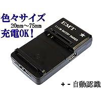 EMT-UCB バッテリー充電器 パナソニック Panasonic DMW-BCF10 機種 DMC-FX700, DMC-FX70, DMC-FX40, DMC-FX66, DMC-FX60, DMC-FX550, DMC-FS25, DMC-FS10, DMC-FS7, DMC-FS6, DMC-FT4, DMC-FT3, DMC-FT2, DMC-FT1, DMC-FP8 : 他の色々なバッテリーも充電OK! 1個あればとても便利! デジタルカメラ スマホ GPS 電池も充電OK。Battery charger
