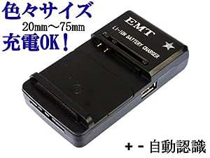 EMT-UCB バッテリー充電器 キャノン Canon NB-6LH 機種 IXY 10S, 200F, 30S, 31S, 32S, IXY DIGITAL 110 IS, 25 IS, 930 IS,PowerShot D10, D20, S120, S200, S90, S95, SX170 IS, SX260 HS, SX280 HS,  SX510 HS, SX700 HS, SX600 HS, D30 : 他の色々なバッテリーも充電OK! 1個あればとても便利! デジタルカメラ スマホ GPS 電池も充電OK。Battery charger