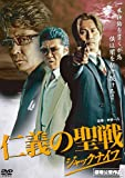 仁義の聖戦 ジャックナイフ[DVD]
