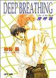 ディープブリージング―深呼吸 / 神谷 凪 のシリーズ情報を見る