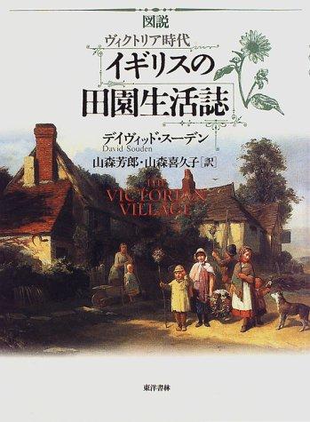図説 ヴィクトリア時代 イギリスの田園生活誌の詳細を見る
