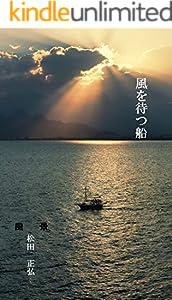 風を待つ船(電子書籍版)
