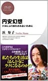 円安幻想 ドルにふりまわされないために (PHPビジネス新書)