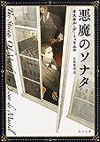 悪魔のソナタ (角川文庫)