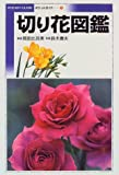 切り花図鑑 (ポケットガイド)