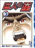 巨人の星(3) (講談社漫画文庫)