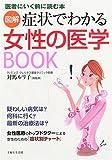 図解 症状でわかる女性の医学BOOK―医者にいく前に読む本