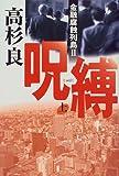 呪縛―金融腐蝕列島2〈上〉
