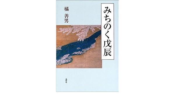 みちのく戊辰   橘 善男  本   ...