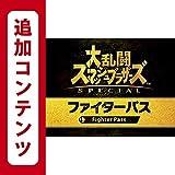 【Switch用追加コンテンツ】大乱闘スマッシュブラザーズ SPECIAL ファイターパス|オンラインコード版