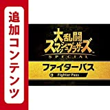 【Switch用追加コンテンツ】大乱闘スマッシュブラザー...
