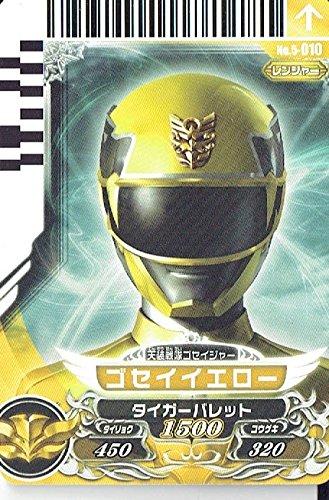 スーパー戦隊バトル ダイスオー ゴセイイエロー No.5-010