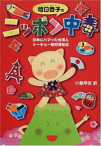 哈日杏子のニッポン中毒―日本にハマッた台湾人 トーキョー熱烈滞在記の詳細を見る