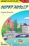 A34 地球の歩き方 クロアチア/スロヴェニア 2011?2012 (ガイドブック)