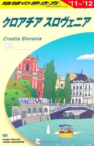 A34 地球の歩き方 クロアチア/スロヴェニア 2011~2012 (ガイドブック)の詳細を見る