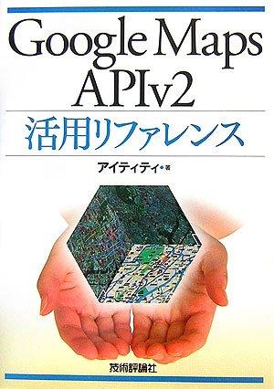 Google Maps APIv2活用リファレンスの詳細を見る