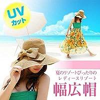 帽子 夏のリゾートぴったりのレディースリゾート幅広帽 つば広の女優帽 (Heart Angelハートエンジェル)