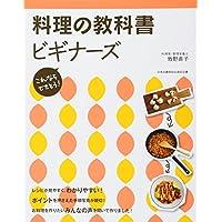 料理の教科書ビギナーズ―これならできそう